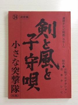 シナリオ『剣と風と子守唄』三船敏郎主演!