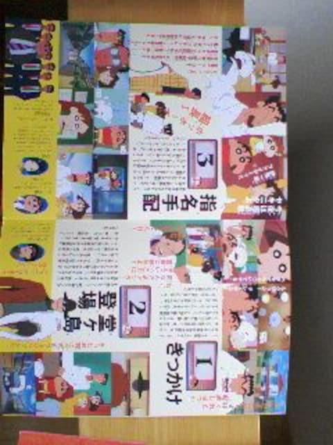 映画「嵐を呼ぶ 栄光のヤキニクロード」パンフレット〓〓 < アニメ/コミック/キャラクターの