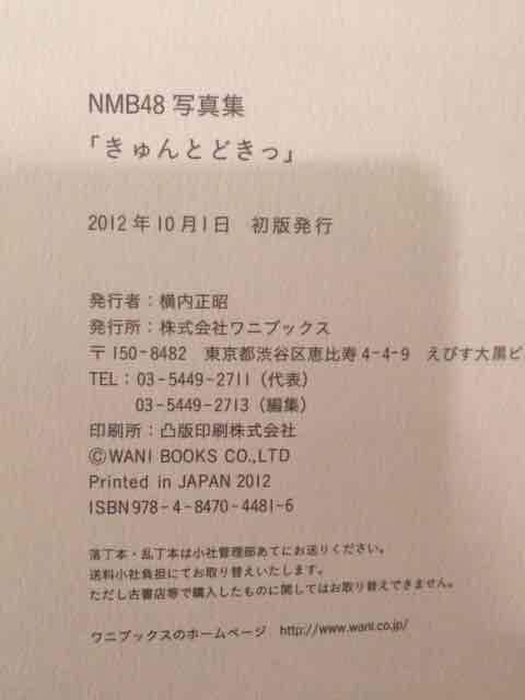激安!超レア!☆NMB48/1st写真集(きゅんとどきっ)☆初版!超美品! < タレントグッズの