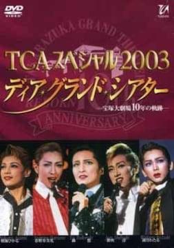 宝塚TCA2003 スター勢揃い