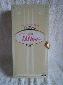 リカちゃん「パーティーご招待リカちゃん」(B2)