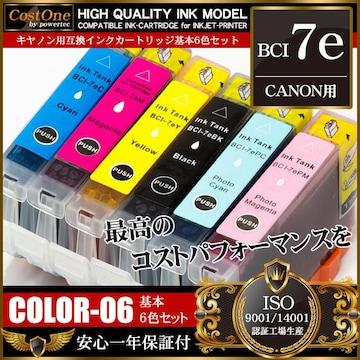 ■互換インク BCI-7e/6MP  【6個組】