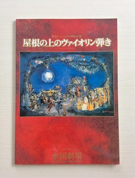 演劇『屋根の上のヴァイオリン弾き』西田敏行主演