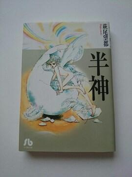 萩尾望都『半神』☆小学館文庫
