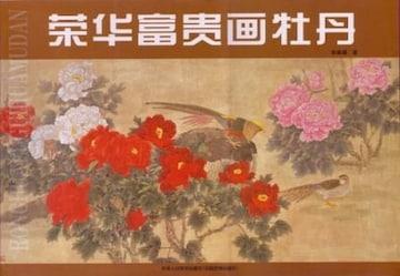 【刺青・参考本】 花弁画 牡丹 【タトゥー】