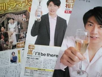 ★相葉★切り抜き★貴族探偵 年間ドラマ大賞
