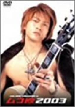■DVD『ムコ殿2003 DVD-BOX』TOKIO長瀬(ジャニーズ