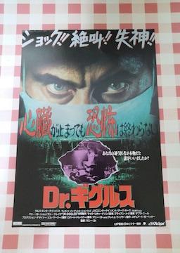 『Dr.ギグルス』チラシ