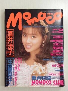 『MO mo co☆モモコ』1990年2月号!