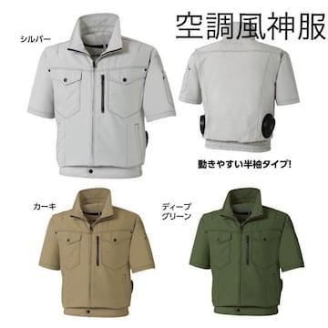 新品 【空調風神服】半袖ブルゾン ファン&バッテリーセット