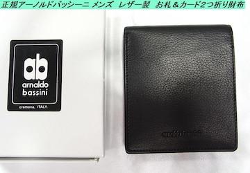 正規アーノルドバッシーニ メンズ レザー製 お札&カード2つ折り財布