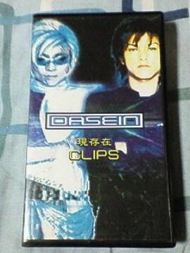 ビデオ DASEIN 現存在CLIPS R*A*P