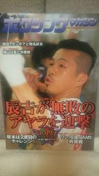 貴重!ボクシングマガジン 表紙 辰吉丈一郎 ポスター 畑山隆則 1998 送込