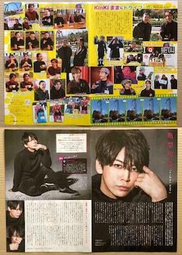 KinKi Kids 亀梨和也◆月刊TVnavi 2018年2月号 切り抜き 抜無