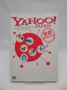 1904 Yahoo!JAPAN公式ガイドブック