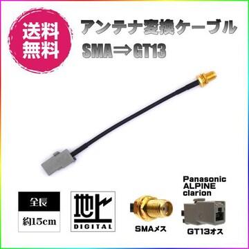 【送料無料】 新品 SMAメス-GT13オス アンテナ変換ケーブル