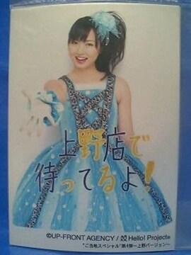 ご当地スペシャル第4弾 上野メタリックL判1枚 2008.6.6/須藤茉麻