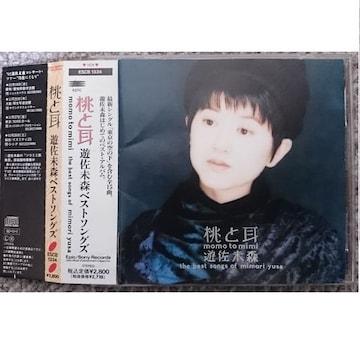 KF  遊佐未森  桃と耳  ベストソングズ