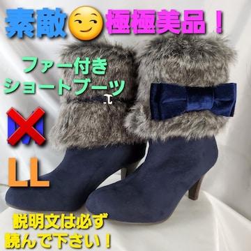 送料込み★素敵(^O^)/フェイクファー付きショートブーツ★LL★