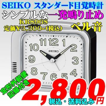 SEIKO 目覚 一発鳴り止め ベル音 KR896S 定価¥3,300-(税込)