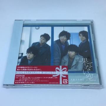 未開封★嵐 果てない空 初回限定盤 CD+DVD