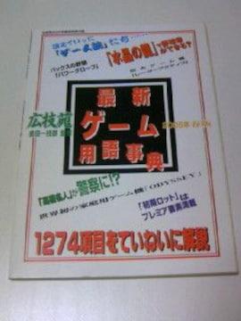 本 広技苑 最新ゲーム用語事典 2005年 春版 / カタログブック 資料 冊子