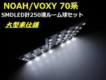 SMDLEDルームランプセット/70系 ノア/ヴォクシー大型用250連!