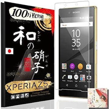 XPERIA Z5 Premium ガラスフィルム ~ 硬度No.1 ~ なごみのがらす