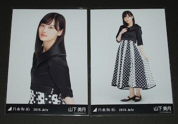 乃木坂46 山下美月 生写真2枚 2019.July