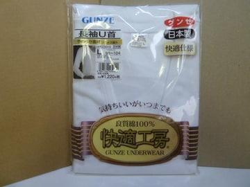 き)L 白)グンゼ 快適工房★長袖U首シャツ KZ3010 綿100% 日本製