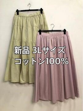 新品☆3L綿100%のロマンチックロングスカート2枚♪☆d471