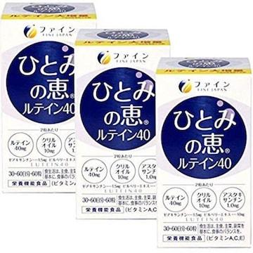 オススメ 大人気 ファイン(FINE JAPAN) ひとみの恵 ルテイン40 3