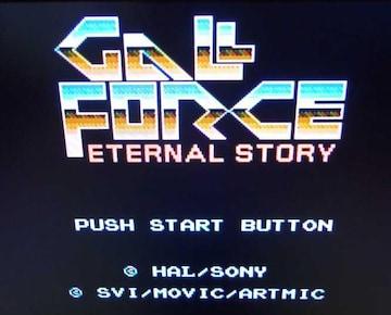 ディスクシステム ガルフォース カセット版