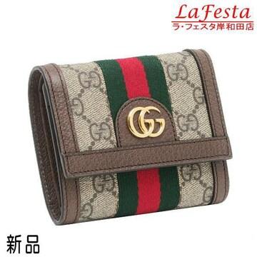 新品本物◆グッチ【人気】GGオフィディア3つ折り財布/保存袋箱