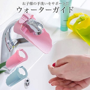 ¢M お子様の手洗いをサポート ウォーターガイド BL