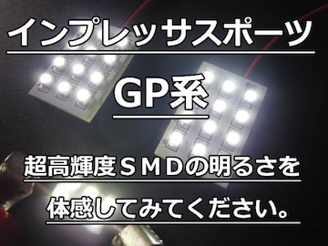 インプレッサスポーツGP系 LEDルームランプ35発SMDホワイト