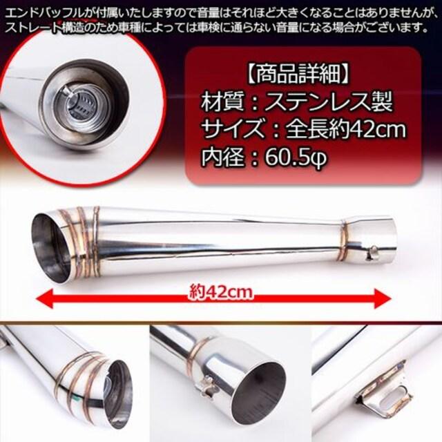 コニカル GP サイレンサー 60.5mm ステンレス製 < 自動車/バイク