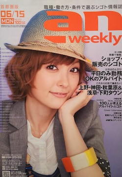 k平山あや【an weekly】2009.6.15号