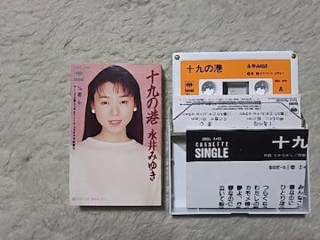 シングルカセットテープ 永井みゆき '93/10 十九の港