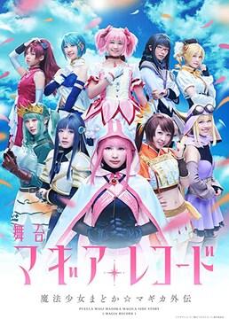 ■DVD『舞台「魔法少女まどか☆マギカ外伝」』日向坂46