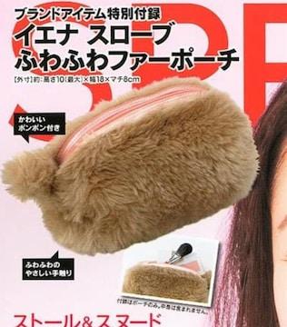 スプリング雑誌付録★イエナスローブ★ふわふわファーポーチ★