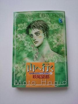萩尾望都『山へ行く』シリーズ ここではないどこか☆小学館★