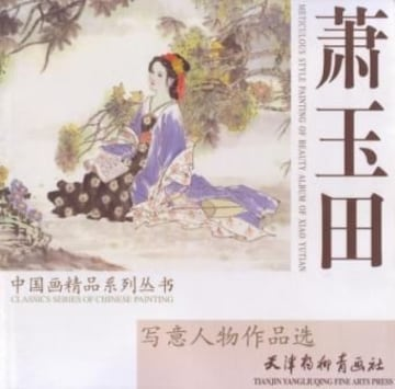 刺青 参考本 人物作品集 【タトゥー】