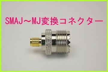 外部 アンテナ 接続用に! SMAJ-MJ型 変換コネクター 新品