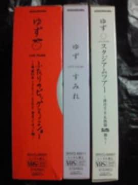 ゆず スタジアム ライブ コンサート ツアー VIDEO ビデオ 3本セット
