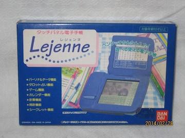 タッチパネル電子手帳 レジェンヌ