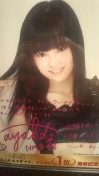 激レア☆NMB48.山本彩/絶滅黒髪少女オリコン1位獲得記念生写真☆美品