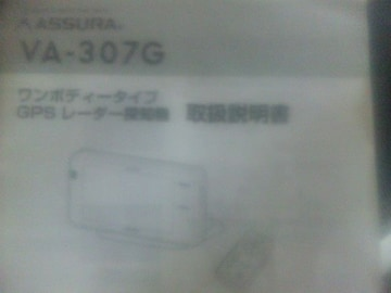 VAー307G(Gセンサー&ジャイロ)3、2インチ画面