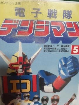 電子戦隊デンジマン(5)
