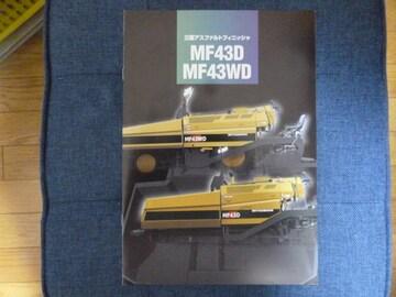 キャタピラー 重機カタログ MF43D/MF43WD